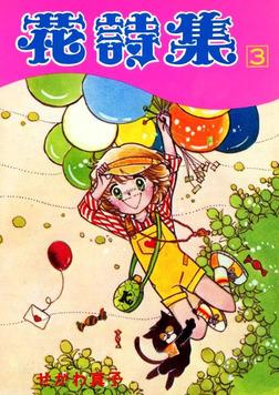 花詩集(3)-電子書籍