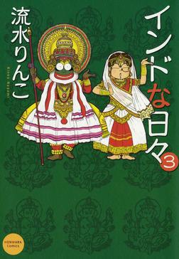 インドな日々 3巻-電子書籍