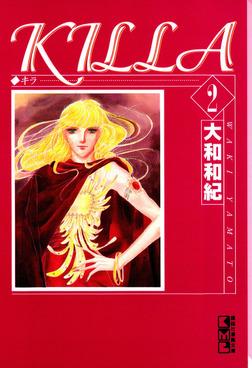 KILLA(2)-電子書籍