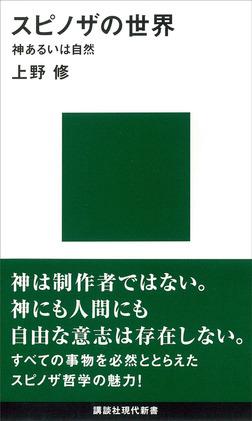 スピノザの世界-電子書籍