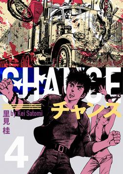 チャンス 4巻-電子書籍
