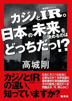カジノとIR。日本の未来を決めるのはどっちだっ!?-電子書籍