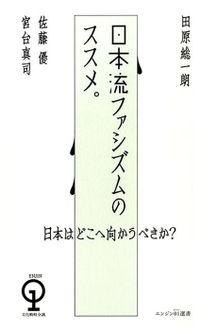 日本はどこへ向かうべきか? 日本流ファシズムのススメ。