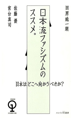 日本はどこへ向かうべきか? 日本流ファシズムのススメ。-電子書籍