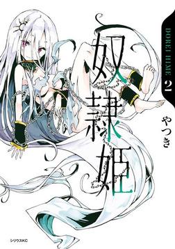 奴隷姫(2)-電子書籍