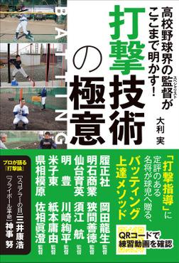 高校野球界の監督がここまで明かす! 打撃技術の極意-電子書籍