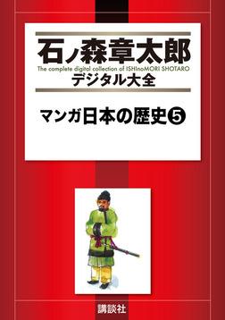 マンガ日本の歴史(5)-電子書籍