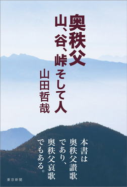 奥秩父 山、谷、峠 そして人-電子書籍