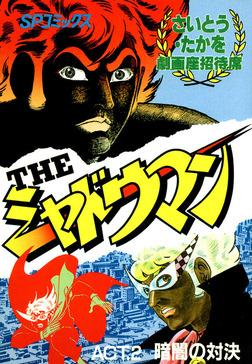 THEシャドウマン 2-電子書籍