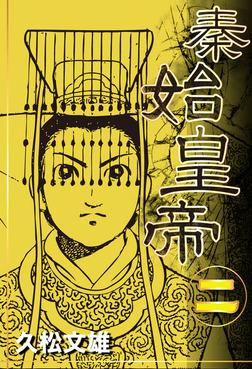 秦始皇帝(2)-電子書籍