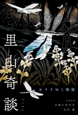 里山奇談 めぐりゆく物語-電子書籍