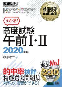情報処理教科書 高度試験午前Ⅰ・Ⅱ 2020年版