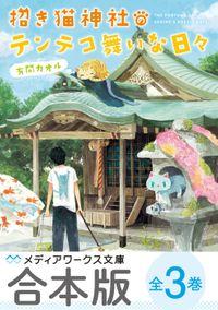 【合本版】招き猫神社のテンテコ舞いな日々 全3巻