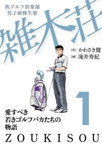 茜ゴルフ倶楽部・男子研修生寮 雑木荘 1
