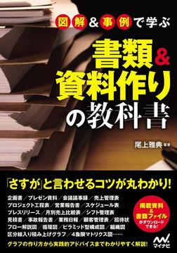 図解&事例で学ぶ書類&資料作りの教科書-電子書籍