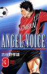 【期間限定 無料お試し版】ANGEL VOICE(少年チャンピオン・コミックス)