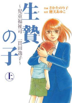 生贄の子~児童福祉司 一貫田逸子~カラーページ増補版 上巻-電子書籍