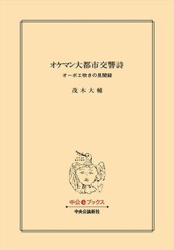 オケマン大都市交響詩 オーボエ吹きの見聞録-電子書籍
