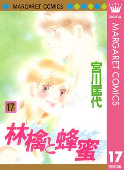 林檎と蜂蜜 17-電子書籍