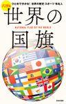 ハンディ版 世界の国旗