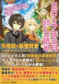 GA文庫&GAノベル2017年5月の新刊 全作品立読み(合本版)