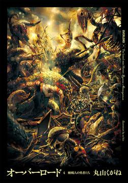 オーバーロード4 蜥蜴人の勇者たち-電子書籍