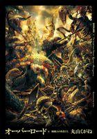 オーバーロード4 蜥蜴人の勇者たち