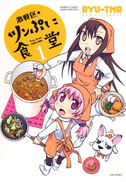 激戦区★ツンぷに食堂 (1)-電子書籍
