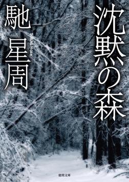 沈黙の森-電子書籍