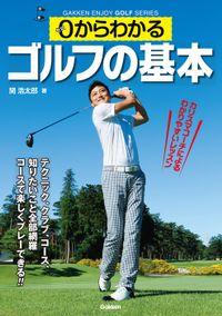 0からわかるゴルフの基本