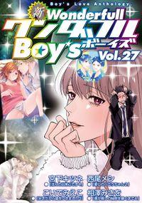 新ワンダフルBoy's Vol.27