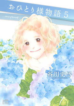 おひとり様物語(5)-電子書籍