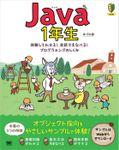 Java1年生 体験してわかる!会話でまなべる!プログラミングのしくみ