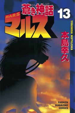 蒼き神話マルス(13)-電子書籍