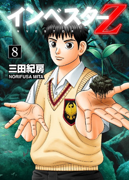 INVESTOR-Z (English Edition), Volume 8