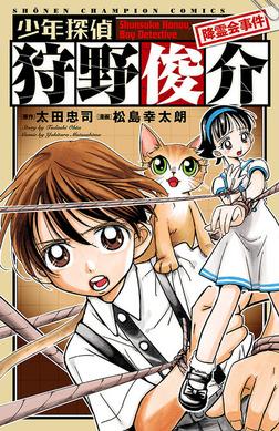 少年探偵 狩野俊介 降霊会事件-電子書籍