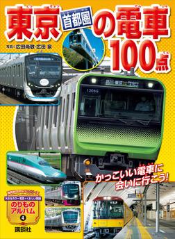 東京[首都圏]の電車100点-電子書籍