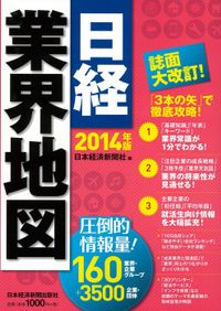 日経業界地図2014年版