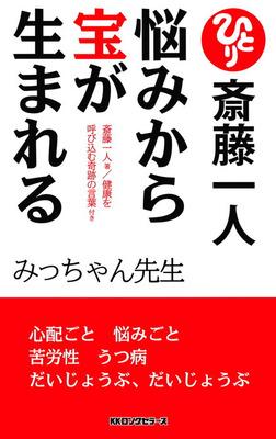 斎藤一人 悩みから宝が生まれる[新装版](KKロングセラーズ)-電子書籍