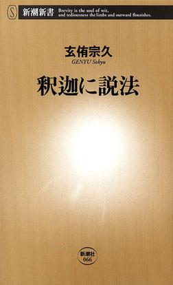 釈迦に説法-電子書籍