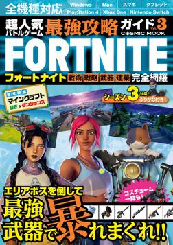 超人気バトルゲーム最強攻略ガイドVol.3-電子書籍