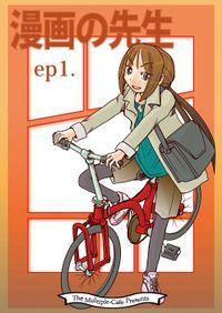 漫画の先生 ep1.