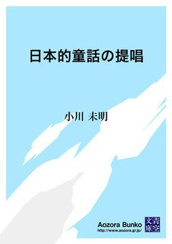 日本的童話の提唱-電子書籍
