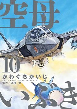 空母いぶき(10)-電子書籍