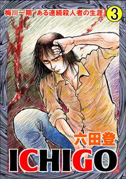 ICHIGO(3)-電子書籍