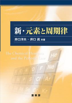 新・元素と周期律-電子書籍