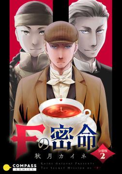 Fの密命(分冊版2)-電子書籍