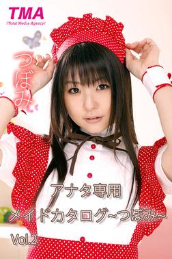 アナタ専用メイドカタログ~つぼみ~Vol.2 つぼみ-電子書籍