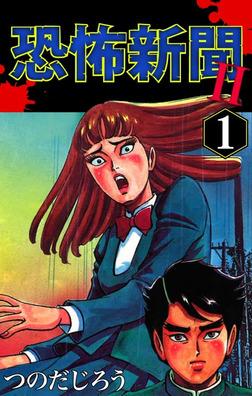 恐怖新聞II(1)-電子書籍