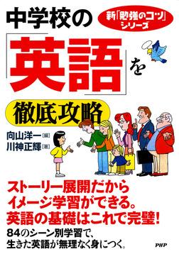 新「勉強のコツ」シリーズ 中学校の「英語」を徹底攻略-電子書籍